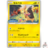 Pokemon Card Japanese - Morpeko 137/S-P - PROMO
