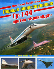 The First Supersonic. Tupolev Tu-144 vs Concord hardcover book