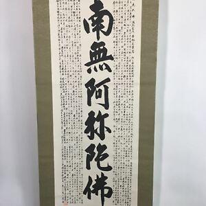 Japanese Hanging Scroll Vtg Kakejiku Kakemono Calligraphy Buddhist Sutra SC649