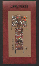 China 1989 T135 Polychrome Painting Silk Unearthed at Mawangdui Changsha S/S 馬王堆