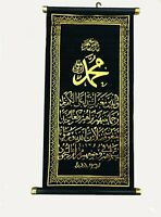 Islamic Muslim Elegant Decorative Mohammed (S) with prayer Wall Hanger