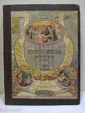 Antique Eugene Onegin Opera Lyric Scenes Music Book in Russian, Pub. 1914 Moscow