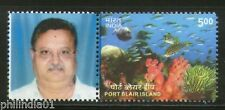 India 2014 Port Blair Island Marine Life Coral Reef Fishes My stamp MNH # M24