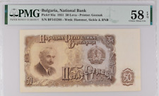 New ListingBulgaria Nat'L Bank 1951 50 Leva Pk#85a Pmg 58Epq Goznak Wmk:Hammer Sickle & Bnb