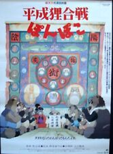 POM POKO Japanese B2 movie poster style A HAYAO MIYAZAKI STUDIO GHIBLI