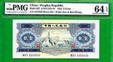 CHINA 2 YUAN  1953  P867  PMG 64 EPQ  WITH STAR & BIRD WINGS