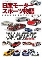 NISSAN MOTORSPORT STORIES Book Nostalgic Hero R380 FAIRLADY Z JAPANESE Tracking