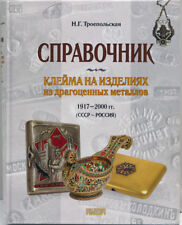 Russian Hallmarks on Precious Metals 1917-2000_Клейма на драгметаллах СССР и РФ