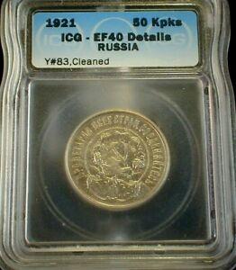 1921 Russia 50 Kopeks Silver ICG XF40 Details Y#83, Cleaned  (566)