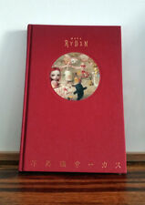 Mark Ryden Fushigi Circus Book livre japanese Book painting trevor brown