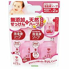 Arau Baby bubble whole body soap packed 400ml 2-pack replacement made in Japan