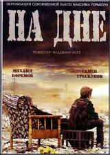 NA DNE RUSSIAN DRAMA MAKSIM GORKIY BRAND NEW DVD NTSC