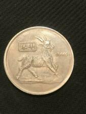 Old Chinese Token Sign Coin, Antique Year Of SHEEP, Zodiac,China