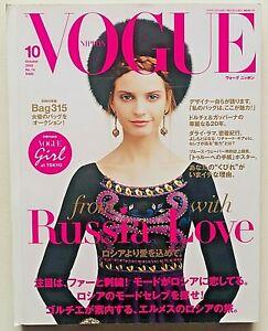 Vogue Nippon Japan october 2005 Jeisa Chiminazzo Russia Bruce Weber Poster