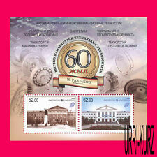 KYRGYZSTAN 2014 Architecture Building State Technical University 60th Ann s-s NH