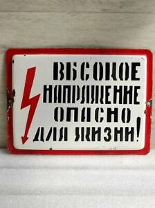 """11"""" * 8"""" Vintage USSR Warning Enameled Sign """" High Voltage Life threatening !""""."""