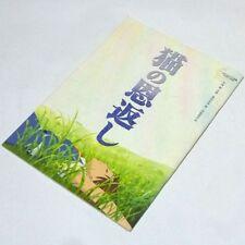 THE CAT RETURNS Official Souvenir Program Book Ghibli Anime Neko No Ongaeshi 02
