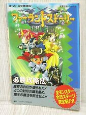 FARLAND STORY Guide Book SFC 1995 FT19*