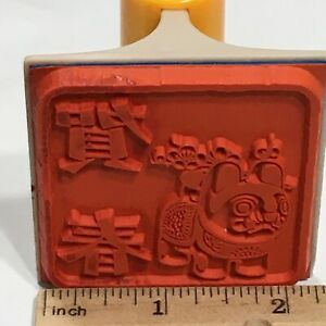 KITTY CAT ASIAN STYLE Rubber Stamp