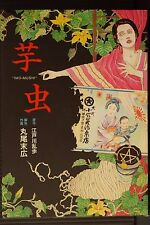 JAPAN Suehiro Maruo & Edogawa Rampo manga: The Caterpillar / Imomushi