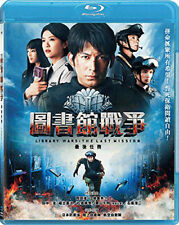 Library Wars: The Last Mission (2015) [New Blu-ray] Hong Kong - Import