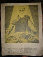 INDIA RARE - BOOKLET IN PUNJABI [ GURUMUKHI ]  / HINDI WITH PICTURES  PAGES 12