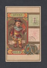 Japan 1890s Stamp Design Chicoree Advertising Victorian Trading Card Roubaix