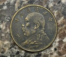 Republic of China Brass Fat Man Dollar