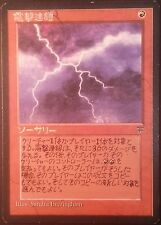 Chain Lightning JAPONAIS alteré - JAPANESE Altered  - Gus Schade - Magic mtg