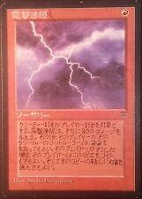 Chain Lightning JAPONAIS alteré - JAPANESE Altered  - Gus Schade - Magic mtg