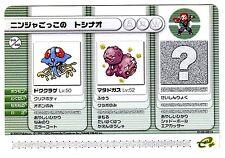 PROMO POKEMON JAPANESE GAME BOY ADVANCE (TENTACRUEL SMOGOGO)