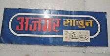 INDIA VINTAGE EMBOSSED PRINT TIN SIGN ADVERTISEMENT BOARD - AZGAR SOAP  T1