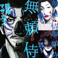 Japan Comic Burazamurai VOL.1-3 Comics Complete Set F/S