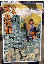 "Rare Nike Kaiju Poster Print by Jeff Proctor Signed 24"" x 36"" 2009"