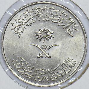 Saudi Arabia 1980 AH 1400 Riyal 191409 combine shipping
