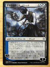 Ashiok, Dream Render Japanese War of the Spark Alternate Anime Art mtg NM