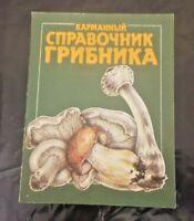 Pocket guide of mushroom picker. Russian book 1993