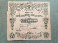 Russie, Assez Rare Billet Du Tresor De 100 Roubles 1915