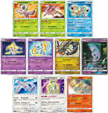 Pokemon Card Japan Shining Legends 10 Complete Set SM3+