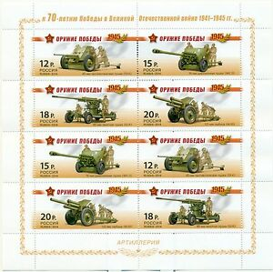 RUSSIA 2014 Minisheet Weapon of the Victory, Artillery, MNH