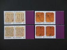 Taiwan 2006 Sung Dynasty Painting Stamps Complete Set x 2 MNH