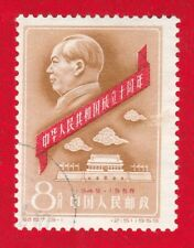 Prc 1959 The 10th Anniver. of People's Rep. - Cto stamp.