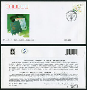 CHINA 2013 PFTN.KJ-30 Completion and Publication of FLORA OF CHINA CC/FDC