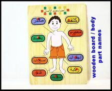 Arabic Puzzles,Toys,Games,Jigsaw,Wooden Board ,early learning centre,knowledge
