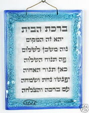 Petite Hebrew Jewish Home Blessing, Hand Made in Israel, Glass Art, Judaica Gift