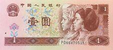 China PRC 4th of RMB 1 Yuan, 1980, P-884b, AUNC-UNC