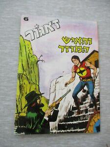 Israel comic: Zagor, paperback, 64pp, issue no. 6, M.Mizrahi, Israel,2005. cs522