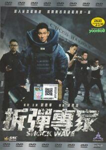Shock Wave (2017) DVD  Movie English Sub _ PAL All Region  _ Andy Lau