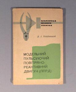 Book Pulsejet Model Engine Pulse Jet Typhoon Airplane Plane Soviet Old Vintage