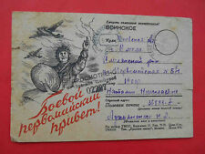 USSR 1945 Congratulation from soldiers TANK Russian WWII postcard from Red Army